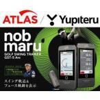 ユピテル ATLAS アトラス Nob Maru ゴルフスイングトレーナー GST-5 Arc