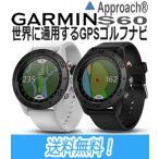 ガーミン GARMIN アプローチ S60 Approach ブラック 010-01702