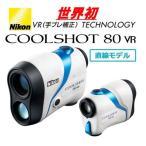 Nikon ニコン  COOL SHOT 80 VR  クールショット 80 VR 直線 レーザー距離計測器 日本正規品