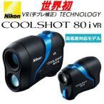 Nikon ニコン  COOL SHOT 80i VR クールショット 80アイ VR 携帯型高低差測定機能搭載 レーザー距離計測器 日本正規品