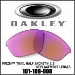 ハーフジャケット2.0 101-109 交換レンズ