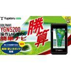 ユピテル ゴルフ GOLF NAVI YGN5200 高低差表示機能付GPSゴルフナビ