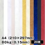 羊皮紙 A4(210×297) 20枚 80kg(0.15mm) 【クロネコDM便対応可】