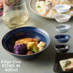 エッジライン ボウル Mサイズ 400ml  シンプル/おしゃれ/かわいい/可愛い/カフェ/洋食器/ボウル/お皿