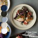 全5色 エッジライン プレート Lサイズ 23cm  シンプル/おしゃれ/かわいい/可愛い/カフェ/食器/お皿/大皿