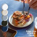 全5色 エッジライン プレート Sサイズ 16cm  シンプル/おしゃれ/かわいい/可愛い/カフェ/食器/お皿/中皿/小皿