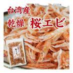 台湾産 桜エビ 素干し 50g カルシウムたっぷり! 【メール便送料無料】