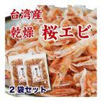 台湾産 桜エビ 素干し 100g(50g×2袋) カルシウムたっぷり! 【メール便送料無料】