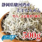 静岡県駿河湾産 上干ちりめん 煮干し 500g (サバ、エビ混ざりあり)