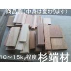 【送料無料】【杉端材】120サイズ国産材 板角材混合 カンナ仕上済、DIY、工作、ガーデニング、薪、長さ15〜40センチ厚み約10ミリ〜40ミリ程度 約10kg〜15kg程度
