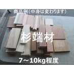 【送料無料】【杉端材】100サイズ国産材 板角材混合 カンナ仕上済、DIY、工作、ガーデニング、薪 長さ15〜35センチ厚み約10ミリ〜40ミリ程度 約7kg〜10kg程度