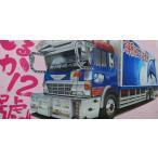 アオシマ1/32 バリューデコトラ  No.7  いるか12號 (冷凍車)