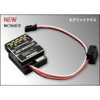 MC960CR ハイエンド ブラシレスモーターコントローラー最大電流1440Aバック付FETアンプ