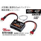 R7018SB フタバ 027383 18MZ/18SZ/14SG対応 デュアルバッテリー機能レシーバー