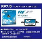 リアルフライト RF7.5 送信機用USBインターフェース付属【フタバ< 027680 >RC飛行機・ヘリコプター シミュレータ】