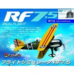 リアルフライト RF7.5 送信機型コントローラー付【フタバ< 027697 >RC飛行機・ヘリコプター シミュレータ】