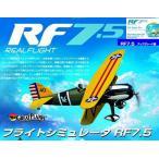 リアルフライト RF7.5 アップグレード DVD付属 フタバ< 027703 > RC飛行機・ヘリコプター シミュレータ