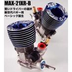 MAX-21XR-B  OS:12200 1/8オフロードバギー用エンジン