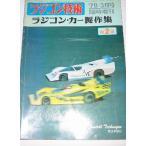 貴重本!1978年3月臨時増刊 ラジコンカー製作集 第2集