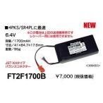 FT2F1700B  【フタバ:BA0140  プロポ/送信機用リチウムフェライトバッテリー】