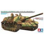 タミヤ1/35 ドイツ IV号駆逐戦車/70(V) ラング