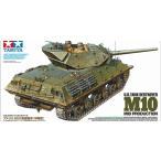 タミヤ1/35 アメリカ M10駆逐戦車 (中期型)