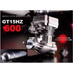 GT15HZ600 (15ccヘリコプター用ガソリンエンジン)パワーブースト15HZ付 〔OSエンジ::38173 〕