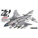 童友社1/72 凄!プラモデル アメリカ海軍 F-4JファントムII ショータイム100