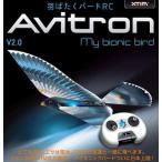 アビトロン V2.0レディセット 56617 京商 バイオニックバードシリーズ