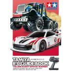 タミヤ 64409 RCガイドブック Vol.9