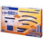 トミックス(tomix) レールセット複線化セット