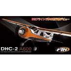 DHC-2 A600RTFキット ハイテック 5CH ブラシレスモーター 3D6G システムエアープレーン