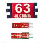 """■フタバ:送受信機用クリスタルセット""""FM用40MHz帯デュアルコンバージョン 69バンド""""【プロポ/クリスタル】"""