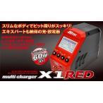 マルチチャージャー X1 レッド ハイテック 44251 オールマイティ多機能充・放電器