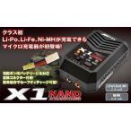 ACバランスチャージャー X1 ナノ  ハイテック 44253 リポ、リフェ、Li-HV、ニッケル水素 充電器