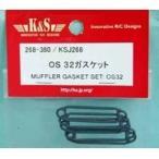 OS 32ガスケット 〔K&S KSJ268RCエンジン/マフラーガスケット〕