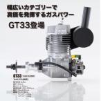 GT33 OS:38300 ラジコン飛行機2サイクル ガソリンエンジン(E-5030サイレンサー付 )