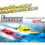 セール!フリーダム レッド 全長 350mm 2.4GHz電動ハイスピード完成ボートセット  WLtoys(ハイテック) WLB911R