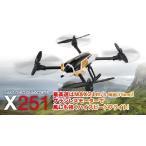 6軸ジャイロ クワッドコプター X251RTFキット  XKハイテック  X251