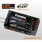 ■フタバ電子 R6208SB 2.4GHz FASST 空用 8ch S.BUS対応ハイボルテージハイスピード受信機