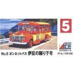 【オーナーズクラブ】【1/32】【05】いすゞボンネットバス 東海自動車 伊豆の踊り子号