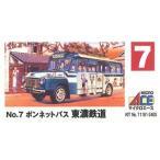 【オーナーズクラブ】【1/32】【07】いすゞボンネットバス 東濃鉄道 BXD-30前期型