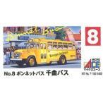【オーナーズクラブ】【1/32】【08】いすゞ・ボンネットバス 千曲バス
