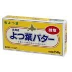 よつ葉加塩バター(よつば乳業)150g【C】クール便商品※賞味期限2020.6.11