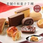 老舗の和菓子7種お試しセット 送料無料 どら焼き 羊羹 栗まんじゅう