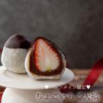 バレンタイン限定!ちょこいちご大福 3個入 バレンタイン チョコ フルーツ  和菓子 スイーツ ギフト お取り寄せ