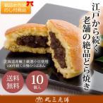 お歳暮 ギフト 和菓子 江戸から続く老舗の絶品 どら焼き 10個入り 贈り物