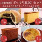 和菓子 まるさん1000円ポッキリお試しセット おためし 送料無料 どら焼き カステラ スイートポテト