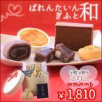 ショッピングバレンタイン 遅れてごめんね バレンタイン ギフト 和 スイーツ チョコ 和菓子 詰め合わせ