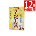 水出しさんぴん茶 沖縄ポッカさんぴん茶 ティーバッグ(8g×10袋)×12箱 送料無料